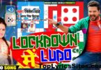 Lockdown Me Ludo Lyrics