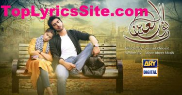 Noor Ul Ain OST Lyrics