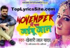 November Me Chal Jaibu Jaan Lyrics