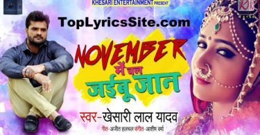 November Me Chal Jaibu Jaan Lyrics
