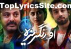 O rangreza OST Full Lyrics