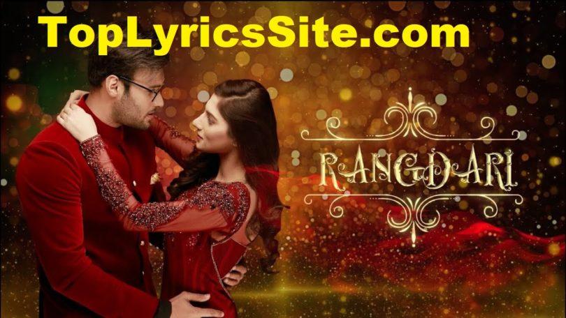 Rangdari OST Lyrics