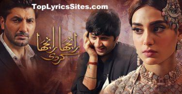 Ranjha Ranjha Kardi OST lyrics