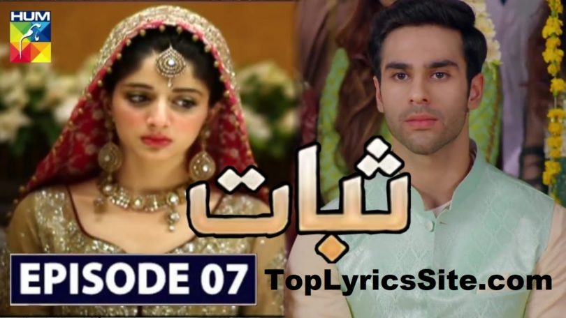 Sabat Drama Review Story so far - EPISODE-7