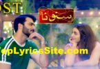 Suno Na OST Full Lyrics