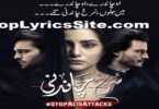 Surkh Chandni ost lyrics