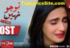 Tu Jo Nahi OST Lyrics