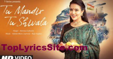 Tu Mandir Tu Shivala Lyrics
