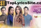 Zid OST Lyrics