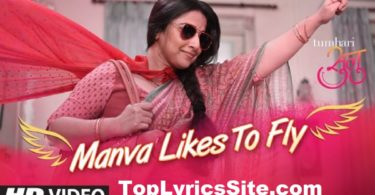 manva like to fly lyrics