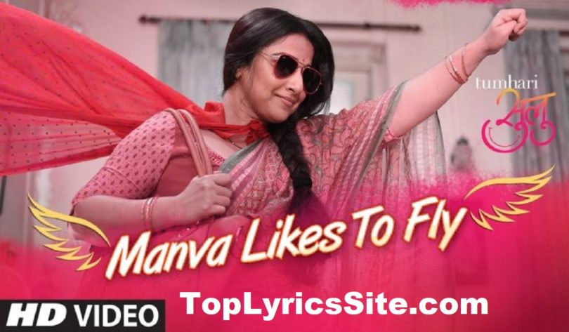 manva like to fly lyrics
