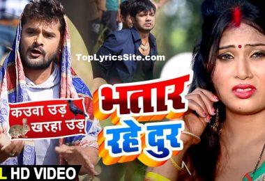 Bhatar Rahe Dur Lyrics