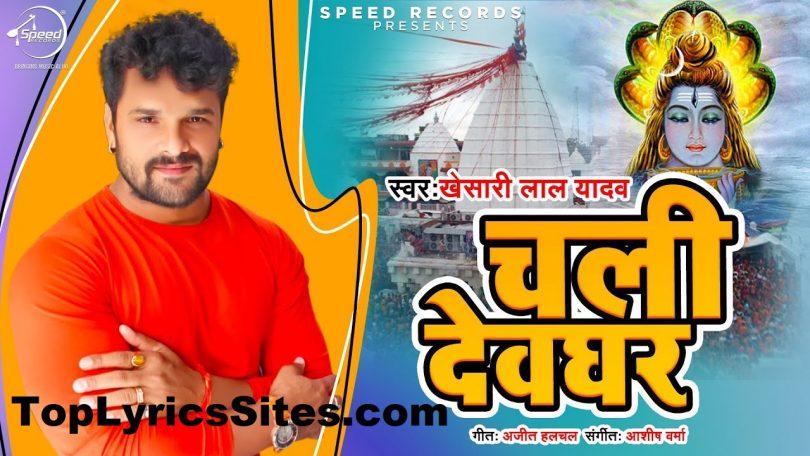 Chali Devghar Lyrics