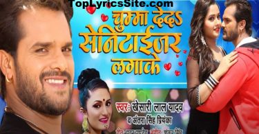 Chumma De Da Sanitizer Lagake Lyrics