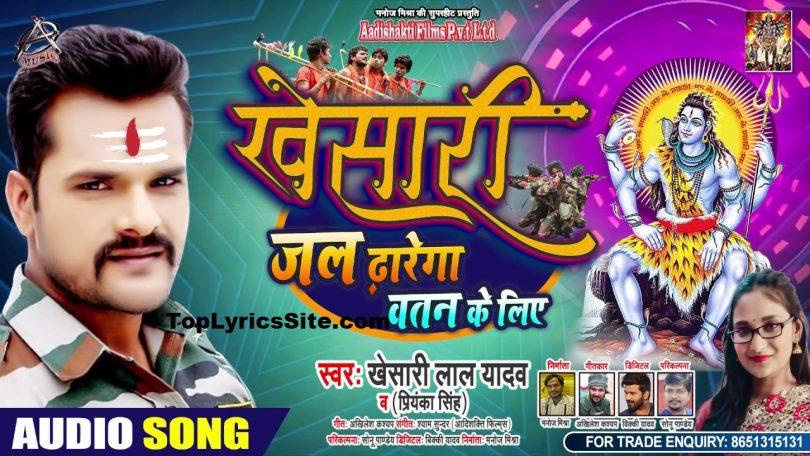 Khesari Jal Dharega Watan Ke Liye Lyrics