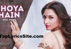 Khoya Hain Lyrics