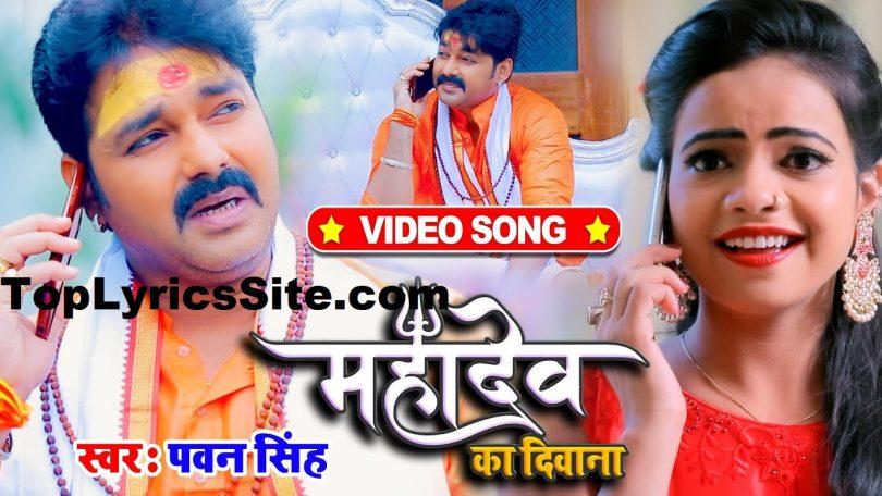 Mahadev Ka Deewana Lyrics