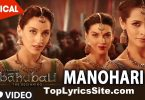 Manohari Lyrics