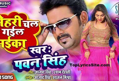 Mehari Chal Gail Maika Lyrics