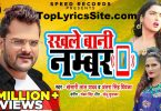 Rakhle Bani Number Lyrics