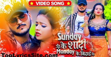 Sunday Ke Shadi Monday Ke Bidai Lyrics