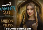 Aameen 2.0 Lyrics