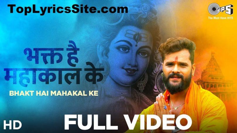 Bhakt Hai Mahakal Ke Lyrics