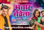 Bhatar Rowela Lyrics