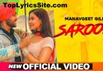 Saroor Lyrics