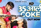 35 Aali Coke Lyrics