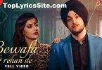 Bewafa Hi Rehan De Lyrics