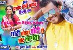 Chhoti Tohara Choti Se Chot Lagata Lyrics