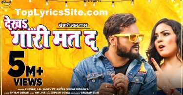 Dekha Gari Mat Da Lyrics
