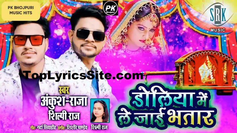Doliya Mein Le Jayee Bhatar Lyrics