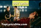 Dulhan OST Lyrics