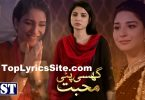 GHISI PITI MOHABBAT OST LYRICS