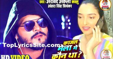 Kajal Mela Mein Kaun Tha Lyrics