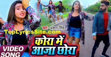 Kora Me Aaja Chhora Lyrics