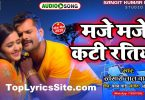 Maje Maje Kati Ratiya Lyrics