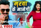 Marva Ke Manegi Lyrics