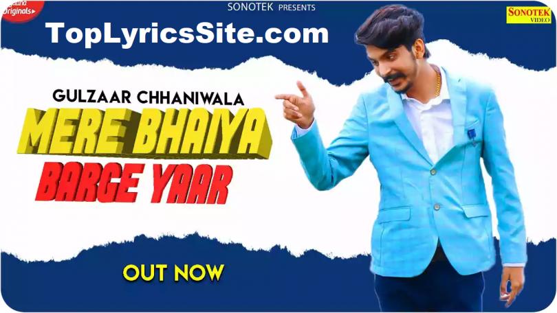 Mere Bhaiya Barge Yaar Lyrics
