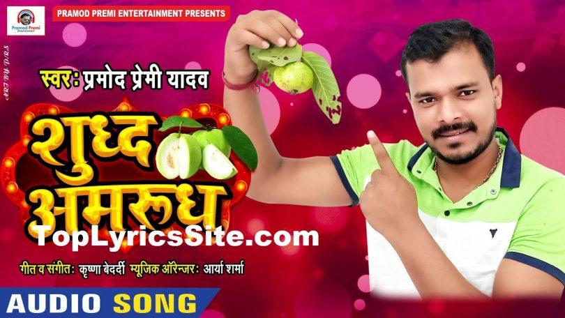 Sudh Amrudh Laukata Lyrics