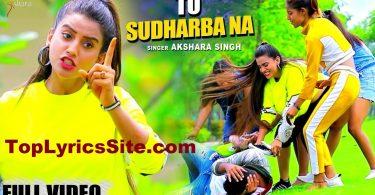 Tu Sudharaba Na Lyrics