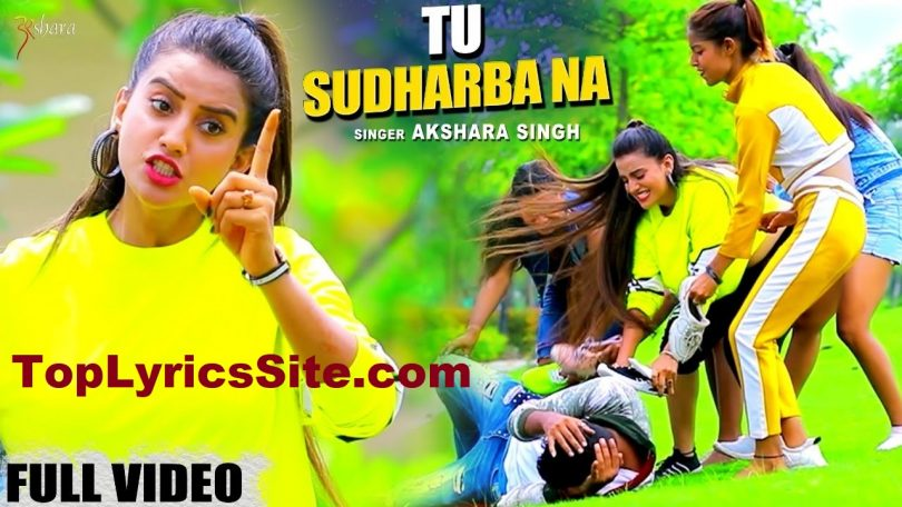 Tu Sudharaba Na Lyrics