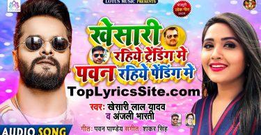 Yaar Trending Me Bhatar Pending Me Lyrics