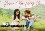 Main Yeh Haath Jo Lyrics