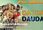 Dauda Dauda Lyrics