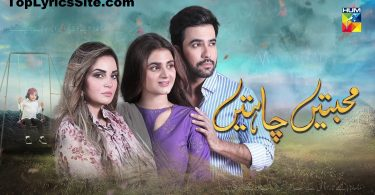 Mohabbatain Chahatain OST Lyrics