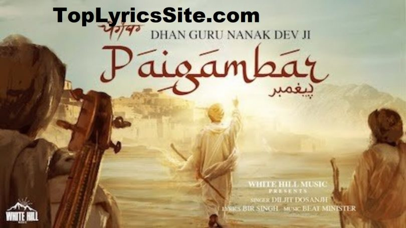 Paigambar Lyrics
