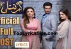 ghar titli ka par ost lyrics